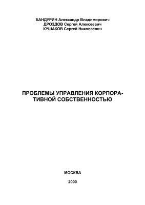 Бандурин А.В., Дроздов С.А., Кушаков С.Н. Проблемы управления корпоративной собственностью