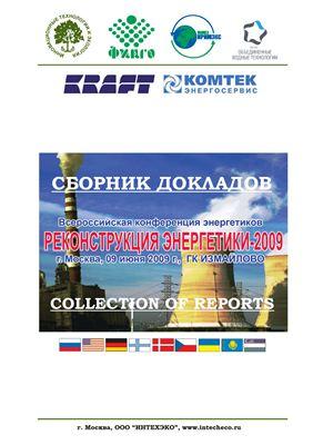 Сборник докладов и каталог второй всероссийской конференции Реконструкция энергетики-2009