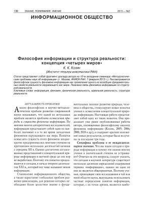Колин К.К. Философия информации и структура реальности: концепция четырех миров