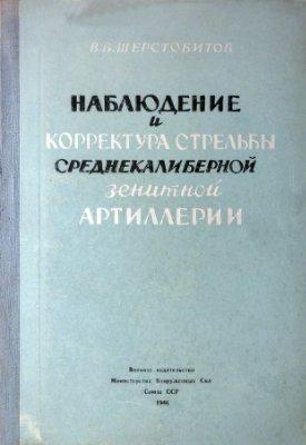 Шерстобитов В.В. Наблюдение и корректура стрельбы среднекалиберной зенитной артиллерии