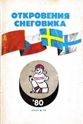 Откровения Снеговика. Календарь-справочник. 1980 г