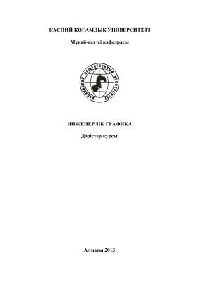 Абилдабекова Д.Д., Карымсаков У.Т. (құрастырушылар) Инженерлік графика