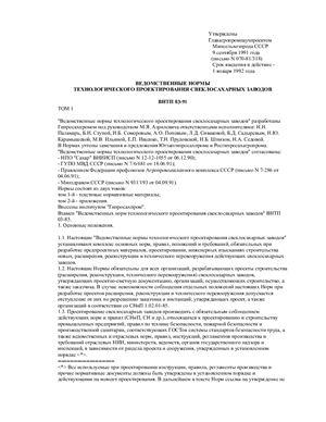 ВНТП 03-91 Нормы технологического проектирования свеклосахарных заводов