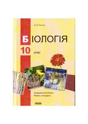 Тагліна О.В. Біологія. 10 клас (рівень стандарту, академічний рівень)