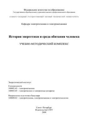 Воробьев В.Е., Рябуха В.И., Томов А.А. История энергетики и среда обитания человека