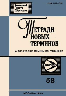 Тетради новых терминов № 58. Англо-русские термины по геофизике
