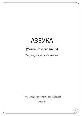 Карпóв Г. Азбука (Учаме Новословницу). За децы и возрôстникы