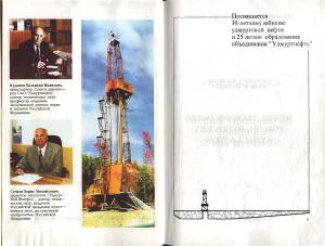 Кудинов В.И., Сучков Б.М. Новые технологии повышения добычи нефти