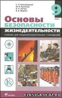 Вангородский С.Н., Кузнецов М.И. и др. Основы безопасности жизнедеятельности. 9 класс