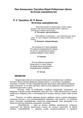 Тригубов Лев, Вагин Юрий. Эстетика самоубийства