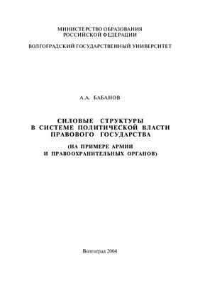 Бабанов А.А. Силовые структуры в системе политической власти правового государства(на примере армии и правоохранительных органов)
