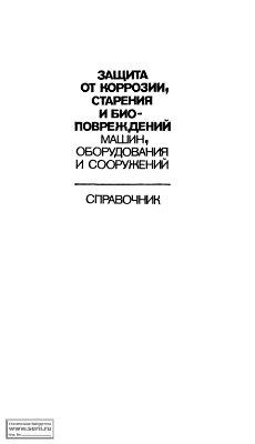 Герасименко А.А. и др. Защита от коррозии, старения и биоповреждений машин, оборудования и сооружений (том 1)