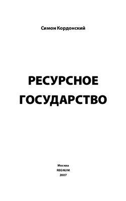 Кордонский С.Г. Ресурсное государство