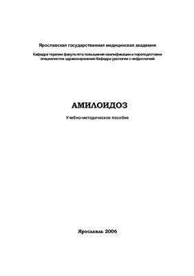 Марасаев В.В., Бажина О.В., Василевская О.А. Амилоидоз