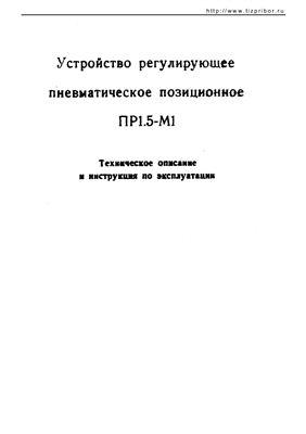 Пневматический позиционный регулятор ПР 1.5