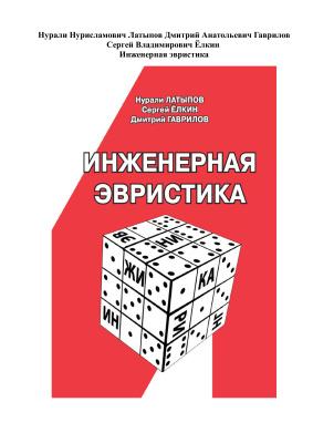 Латыпов Н., Гаврилов Д., Ёлкин С. Инженерная эвристика