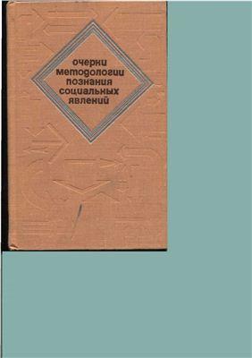 Угринович Д.М., Лармин О.В., Уледов А.К. и др. Очерки методологии познания социальных явлений