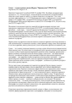 Короткова Л.П., Вихров А.П. Семья - только в рамках закона