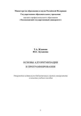Жданова Т.А. Основы алгоритмизации и программирования