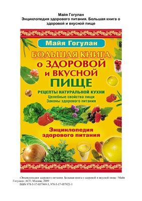 Гогулан Майя. Энциклопедия здорового питания. Большая книга о здоровой и вкусной пище