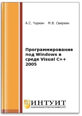 Свиркин М.В., Чуркин А.С. Программирование под Windows в среде Visual C++ 2005