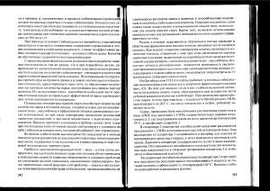 Бусыгина Н.В. Бусыгин И.Г. Технология переработки природного газа и газового конденсата