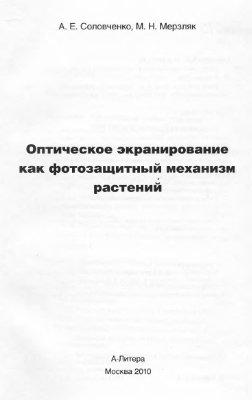 Соловченко А.Е., Мерзляк М.Н. Оптическое экранирование как фотозащитный механизм растений