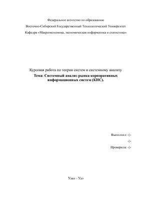 Курсовой проект - Системный анализ рынка корпоративных информационных систем (КИС)