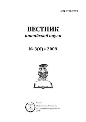 Вестник Алтайской науки 2009 №03(06)