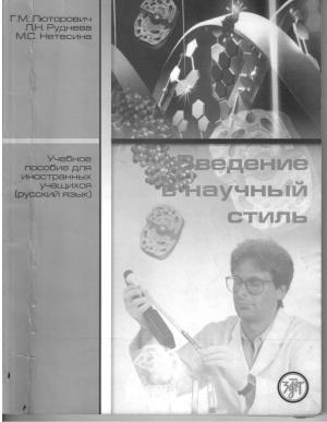 Люторович Г.М., Руднева Л.Н., Нетесина М.С. Введение в научный стиль