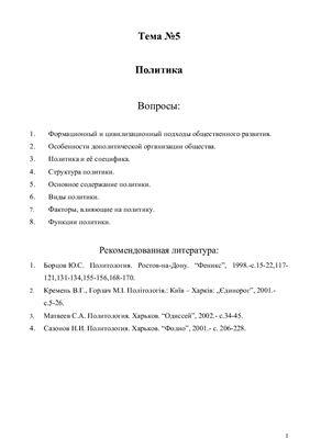 Анисимов А.А. Лекции по политологии