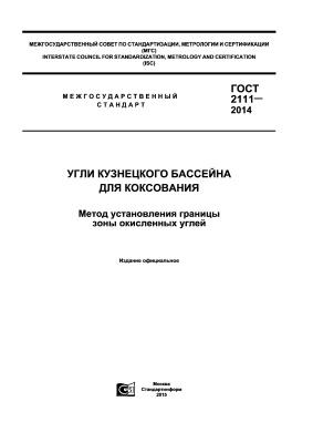ГОСТ 2111-2014 Угли кузнецкого бассейна для коксования. Метод установления границы зоны окисленных углей