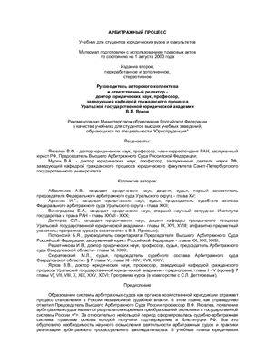 Ярков В.В. (ред.). Арбитражный процесс