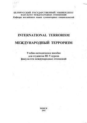 Филимонова Г.Б. International Terrorism (Международный терроризм)