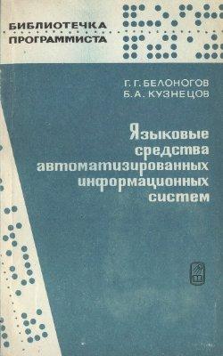 Белоногов Г.Г., Кузнецов Б.А. Языковые средства автоматизированных информационных систем