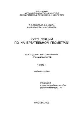 Оганесов О.А., Кайль В.А., Рябикова И.М., Кузенева Н.Н. Курс лекций по начертательной геометрии. Часть 1