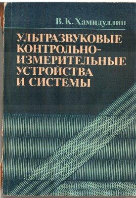 Хамидуллин В.К. Ультразвуковые контрольно-измерительные устройства и системы