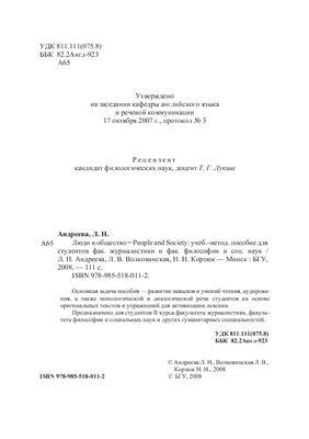 Андреева Л.Н., Волковинская Л.В., Корзюк Н.Н. Люди и общество. People and Society