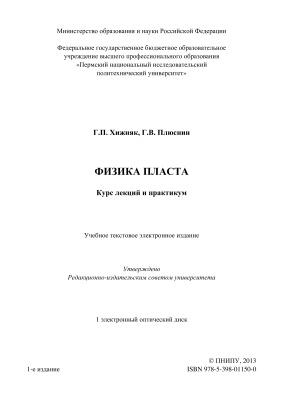Хижняк Г.П., Плюснин Г.В. Физика пласта
