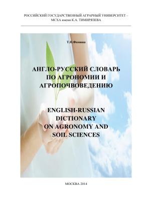 Фомина Т.Н. Англо-русский словарь по агрономии и агропочвоведению