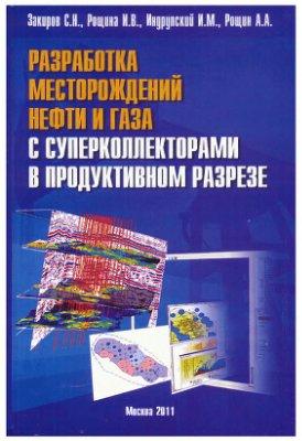 Закиров С.Н. и др. Разработка месторождений нефти и газа с суперколлекторами в продуктивном разрезе