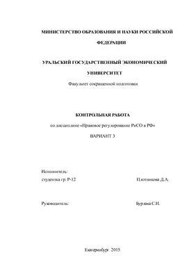 Правовое регулирование РиСО в РФ