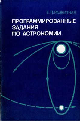 Разбитная Е.П. Программированные задания по астрономии