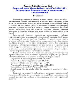 Гарник А.В., Шевченко Г.И. Латинский язык. Lingua Latina
