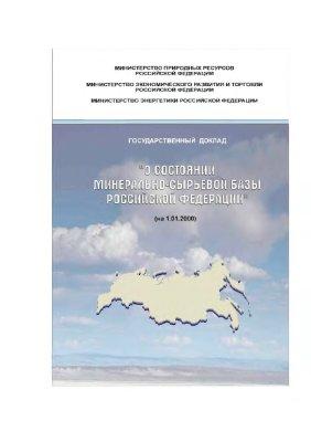 Государственный доклад О состоянии и использовании минеральносырьевых ресурсов Российской Федерации в 2000 году