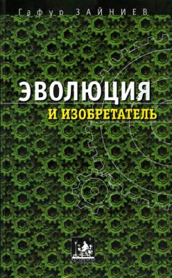 Зайниев Г.А. Эволюция и изобретатель