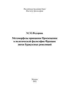 Федорова М.М. Метаморфозы принципов Просвещения в политической философии Франции эпохи буржуазных революций