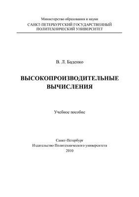 Баденко В.Л. Высокопроизводительные вычисления