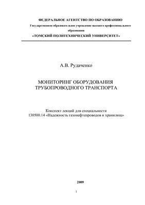 Рудаченко А.В. Мониторинг оборудования трубопроводного транспорта