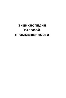 Энциклопедия газовой промышленности. Перевод с французского, под редакцией К.С. Басниева